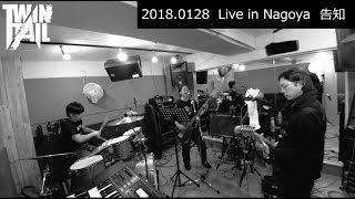 2018年ライヴ予定 1/28(日) LIVE HOUSE MUJICA(名古屋) OPEN/START 17...