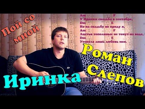 Дворовые песни - Иринка (кавер версия)