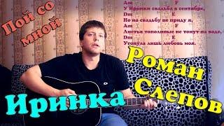 �������� ���� Дворовые песни - Иринка (кавер версия) ������