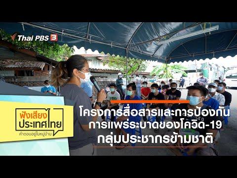โครงการสื่อสารและการป้องกันการแพร่ระบาดของโควิด19 : ฟังเสียงประเทศไทย (4 ก.ย. 64)