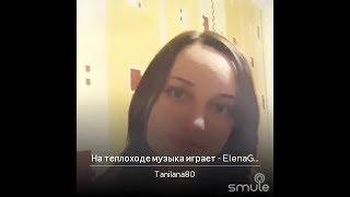 На теплоходе музыка играет -Татьяна Смирнова