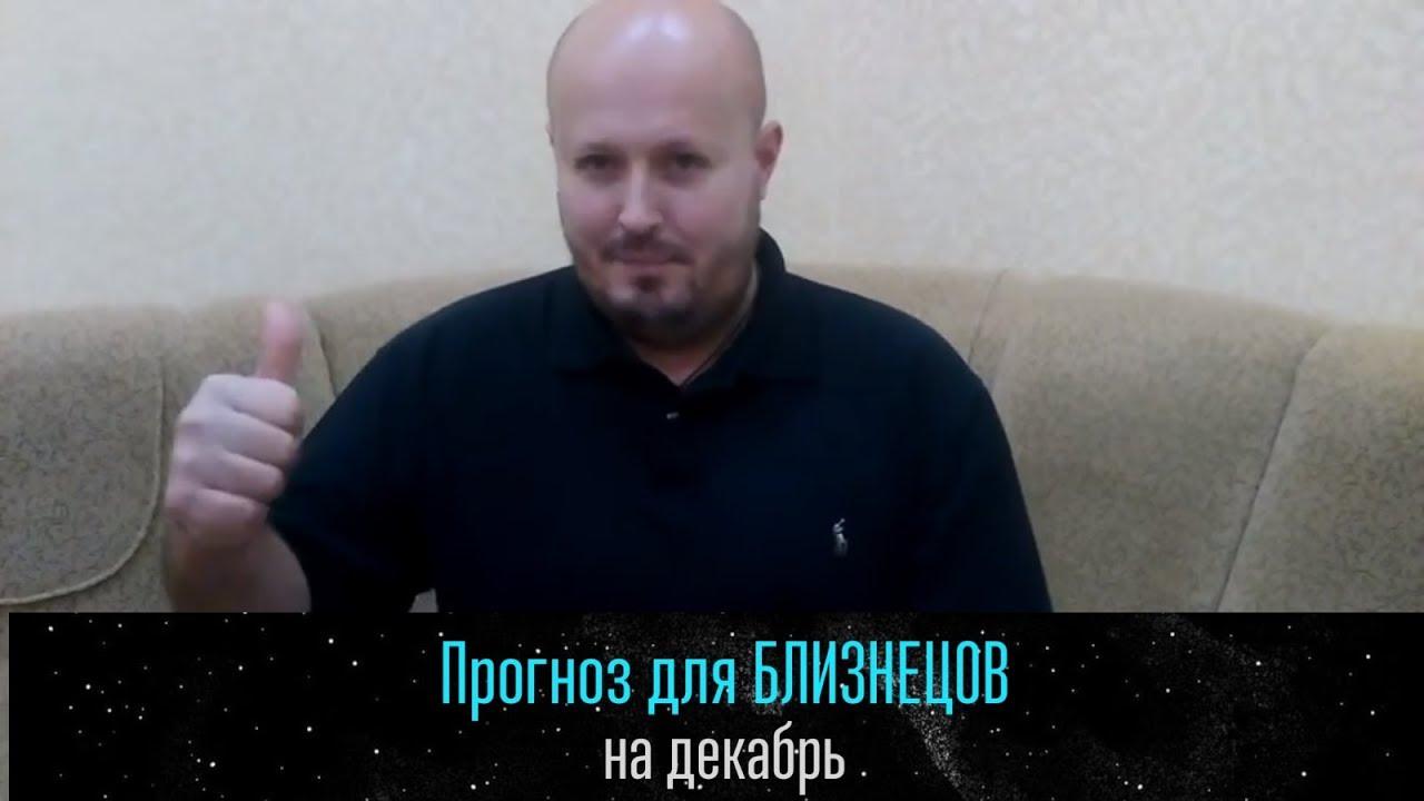 БЛИЗНЕЦЫ — ГОРОСКОП на ДЕКАБРЬ 2018 года от Максима Маярчука