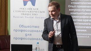 Алексей Локтионов- Конусно-лучевая компьютерная томография для стоматологов доступным языком(, 2015-07-01T20:55:44.000Z)