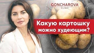 🍽️🥔Картофель при похудении. Какой картофель можно есть худеющим?