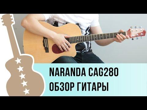 Naranda CAG280CBK (cag280cna) обзор гитары