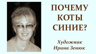 Автор ролика Виталий Тищенко. Почему коты синие?  Художник Ирина Зенюк