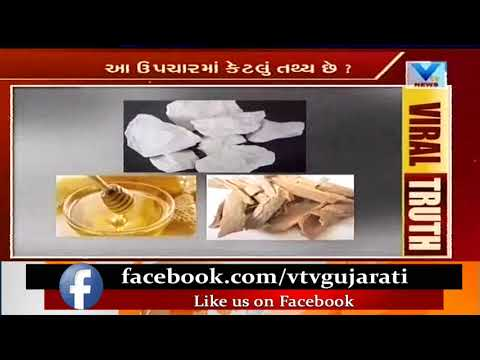 Viral Truth: Of Herbal Remedies which is help to instant pain relief in Arthritis Joint | Vtv News