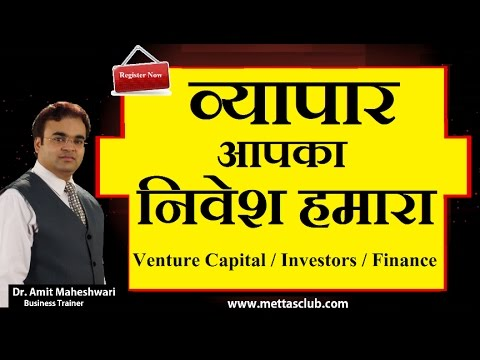 Business or Project Funding, Finance, Venture Capital Partne