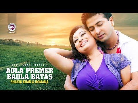 Aula Premer Baula Batas | Bangla Movie Song | Shakib Khan | Romana | Baby Naznin | Full Video Song