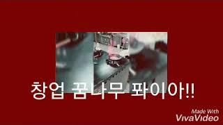 나의 창업활동기_김홍현(이웅재,임성균)_할 수 있어요!…