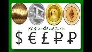 Обмен криптовалюты на рубли/гривны/доллары
