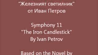 "Symphony 11 ""The Iron Candlestick"" by Ivan Petrov"