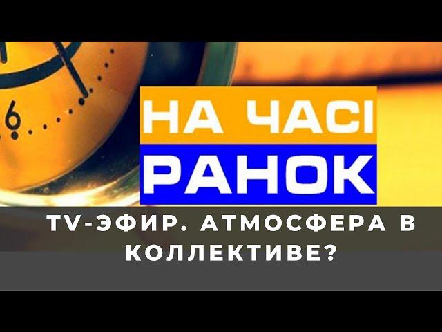 TV-эфир 06.03.20 Атмосфера в коллективе