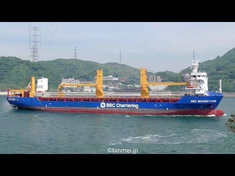 BBC MOONSTONE - BBC Chartering heavy lift ship