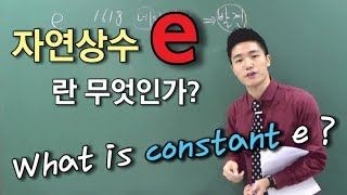 [지식in](Eng sub) What is constant e ?