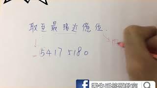 Publication Date: 2019-03-01 | Video Title: 呈分試數學教室【找億位數】