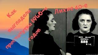 Как выглядели проститутки 1940 х годов