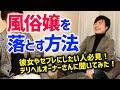 【デリ嬢が伝授】モテる秘訣 - YouTube