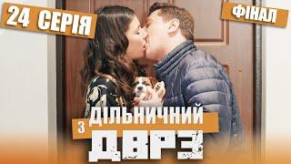 Серіал Дільничний з ДВРЗ - 24 серія | НАРОДНИЙ ДЕТЕКТИВ 2020 КОМЕДІЯ - Україна