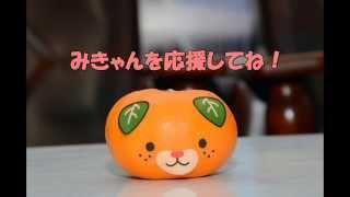 Go! Go! みきゃん(みきゃんのCM) thumbnail