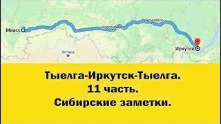 Тыелга-Иркутск-Тыелга. 11 часть. Сибирские заметки. Новосибирск.