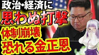 北朝鮮の経済に思わぬ大打撃!体制崩壊に繋がる危険性に戦々恐々