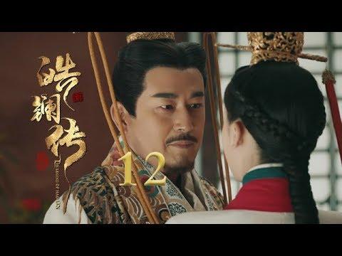 皓镧传 12 |  Legend of Hao Lan  12(吴谨言、茅子俊、聂远、宁静等主演)