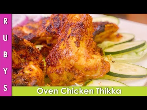 Chicken Tikka Tandoori Chicken In The Oven Recipe In Urdu Hindi  - RKK