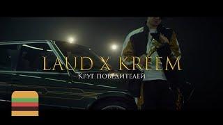 ЛАУД — Круг Победителей (Feat. Kreem)