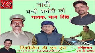 Chandi Shnory ki Naati / Latest Audio Pahari Song / Singer Bhag Singh By DMS