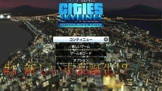 【ゆっくり実況(茶番)】Cities:SKYLINES  #1