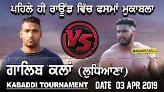 | Surkhpur Vs Gehal | Galib Kalan (Ludhaian) Kabaddi Tournament 03 Apr 2019