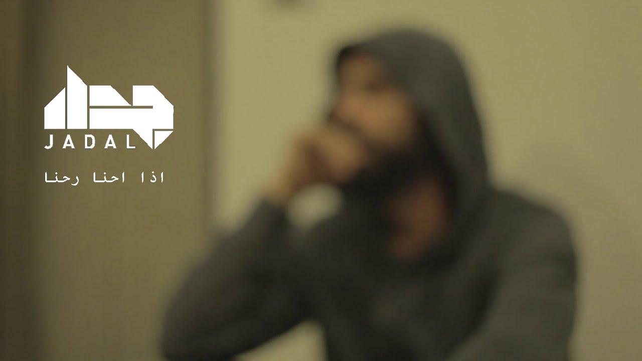 jadal-itha-ihna-rohna-exclusive-music-video-jadalband-jadal-2016-jadal