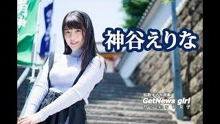 神谷えりなさん(仮面女子)インタビュー : 拡散する写真集「GetNews girl...