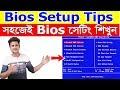- How to setup Bios of all Computers to setup windows | bangla tutorial