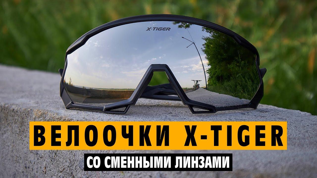 Велосипедные очки X-Tiger со сменными линзами