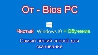 Как скачать чистую Windows10 + Обучение установки