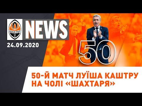 FC Shakhtar Donetsk: Рух – Шахтар. Емоції Луїша Каштру після 50-го матчу на чолі гірників   Shakhtar News 24.09.2020
