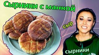 Сырники с манкой - простой рецепт пошагово в домашних условиях