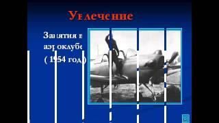 видео Биография Юрий Гагарин