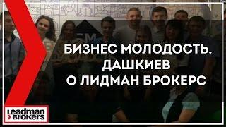 Бизнес молодость Дашкиев, коротко о Лидман брокерс