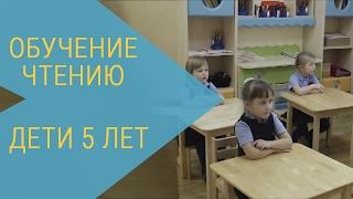 Обучение чтению детей 5 лет
