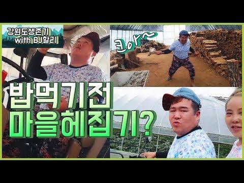 [BJ여포] 배고프다~ 마을돌아다니기!! :: 강원도생존기 with BJ할리
