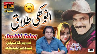 Anokhi Talaq | Akram Nizami | TP Comedy