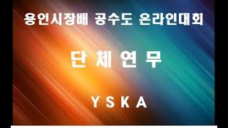 공수도 온라인대회/단체연무/YSKA