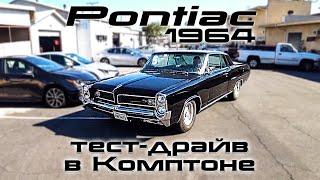 Тест-драив 1964 Pontiac Grand Prix / Криминальный район Комптон