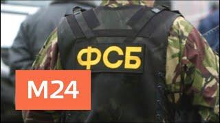 ФСБ задержала подозреваемых в подготовке серии терактов в Москве - Москва 24