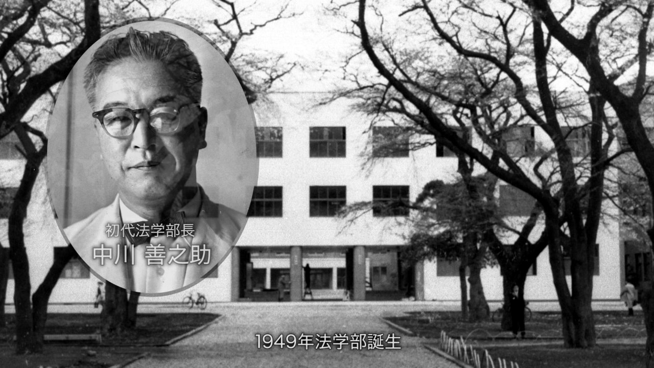 東北大学法学部・法学研究科の歴...
