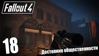 Прохождение Fallout 4 18 Достояние общественности