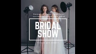 Bridal show/ закрытый показ свадебных коллекций сезона 2018